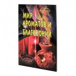 Книга Мир ароматов и благовоний Борис Сахаров Sattva | Саттва