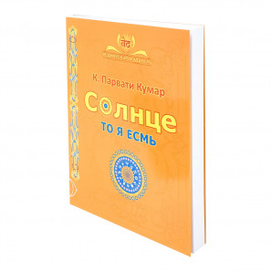Книга Солнце то я есмь К. Парвати Кумар Publishing Dementieva   Паблишинг Дементьева