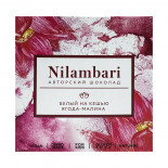 Веганский шоколад белый на кешью Ягода-малина (vegan chocolate) Nilambari   Ниламбари 65г
