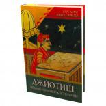 Книга Джйотиш. Введение в индийскую астрологию Харт Дефау и Роберт Свобода Sattva | Саттва