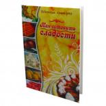 Книга Как готовить сладости Веда-пария Д.Д. Sattva | Саттва