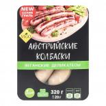 Колбаски Австрийские веганские (Austrian sausages vegan) VEGO | ВЕГО 320г
