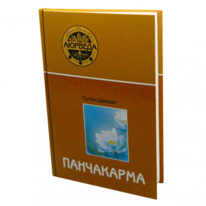 Книга Аюрведа и Панчакарма Сунил Джоши Sattva | Саттва