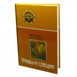 Книга Травы и специи Давид Фроули и Васант Лад Sattva | Саттва