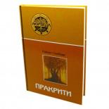 Книга Пракрити. Ваша аюрведическая конституция. Роберт Свобода Sattva | Саттва