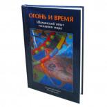 Книга Огонь и Время А. Кайнаров, Р. Ветрова Sattva | Саттва