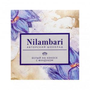 Веганский шоколад белый на кокосе с фундуком (vegan chocolate) Nilambari | Ниламбари 65г