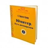 Книга Юпитер. Путь расширения Парвати Кумар К. Publishing Dementieva | Паблишинг Дементьева