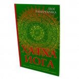 Книга Хатха Йога - философия физ. благосостояния Йог Рамачарака Publishing Dementieva | Паблишинг Дементьева
