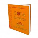 Книга Йога питания: Секреты древних мудрецов Аша Publishing Dementieva | Паблишинг Дементьева