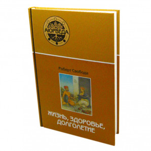 Книга Аюрведа: Жизнь, Здоровье, Долголетие Роберт Свобода Sattva   Саттва