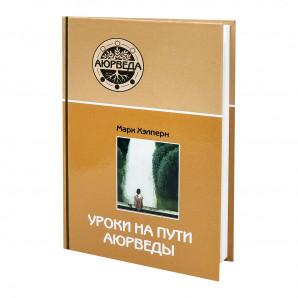 Книга Уроки на пути Аюрведы Марк Хелперн Sattva | Саттва