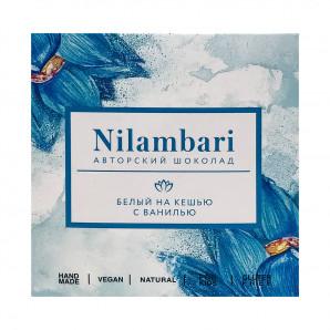 Веганский шоколад белый на кешью с ванилью (vegan chocolate) Nilambari   Ниламбари 65г