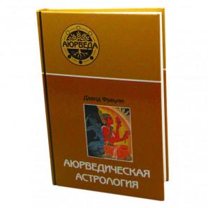 Книга Аюрведическая астрология Давид Фроули Sattva   Саттва