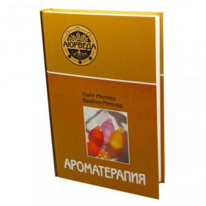 Книга Ароматерапия с позиции аюрведы Лайт Миллер и Брайен Миллер Sattva | Саттва