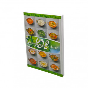 Книга 108 вегетарианских блюд Веда-прия д.д. Sattva | Саттва