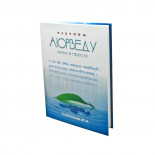 Книга Изучаем Аюрведу легко и просто Суботялов М.А. Sattva | Саттва