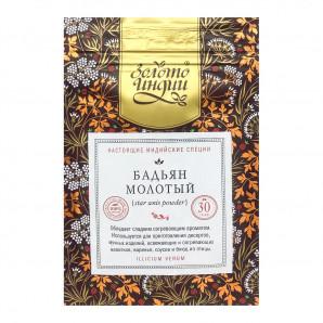 Бадьян молотый (anise powder) Золото Индии 30г