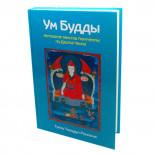 Книга Ум Будды Тулку Тхондуп Ринпоче Sattva | Саттва