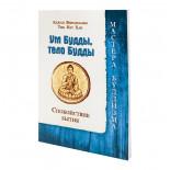 Книга Ум Будды, тело Будды. Спокойствие бытия. Тик Нат Хан Sattva | Саттва