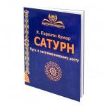 Книга Сатурн: Путь к систематическому росту К.Парвати Кумар Publishing Dementieva | Паблишинг Дементьева