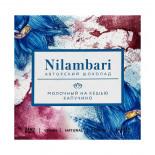 Веганский шоколад молочный на кешью Капучино (vegan chocolate) Nilambari   Ниламбари 65г