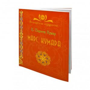Книга Марс. Кумара Publishing Dementieva   Паблишинг Дементьева