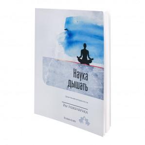 Книга Наука дышать. Дыхательная методика йогов. Йог Рамачарака Sattva | Саттва
