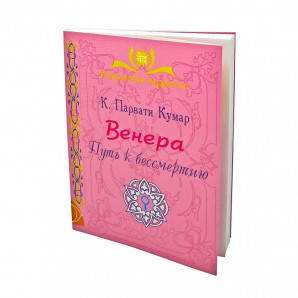 Книга Венера. Путь к бессмертию Парвати Кумар К. Publishing Dementieva | Паблишинг Дементьева