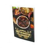Книга Мир пряностей и специй Грищук Н.А. Sattva | Саттва