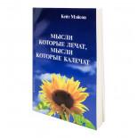 Книга Мысли, которые лечат, мысли, которые калечат Кейт Мэйсон Sattva | Саттва