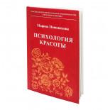 Книга Психология Красоты Марина Новожилова Sattva | Саттва