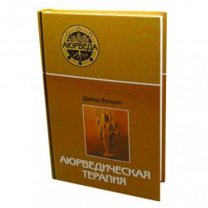 Книга Аюрведическая терапия Давид Фроули Sattva   Саттва