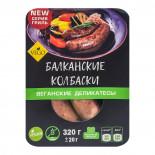 Балканские колбаски веганские  (Balkan sausages vegan) VEGO | ВЕГО 320г