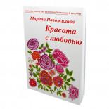 Книга Красота с любовью Марина Новожилова Sattva | Саттва