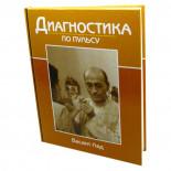 Книга Диагностика по пульсу Васант Лад Sattva | Саттва