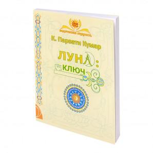 Книга Луна К. Парвати Кумар Publishing Dementieva | Паблишинг Дементьева