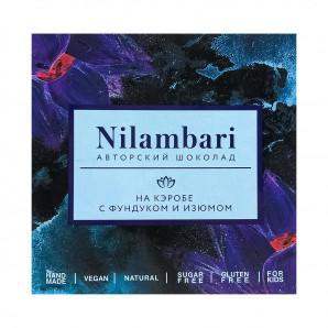 Веганский шоколад на кэробе с фундуком и изюмом (vegan chocolate) Nilambari   Ниламбари 65г