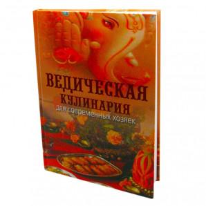 Книга Ведическая кулинария для современных хозяек Козионова А. В. Sattva   Саттва