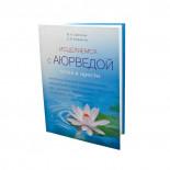 Книга Исцеляемся с Аюрведой легко и просто Суботялов М.А. Sattva | Саттва