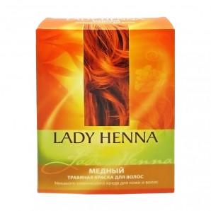 Краска для волос на основе хны медная (hair dye) Lady Henna | Леди Хэнна 100г