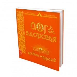 Книга Йога здоровья: Секреты древних мудрецов Аша Publishing Dementieva | Паблишинг Дементьева